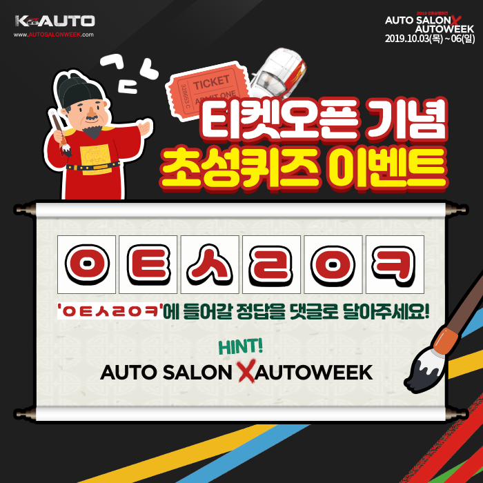 0813)vol1_event_ASW2019.png