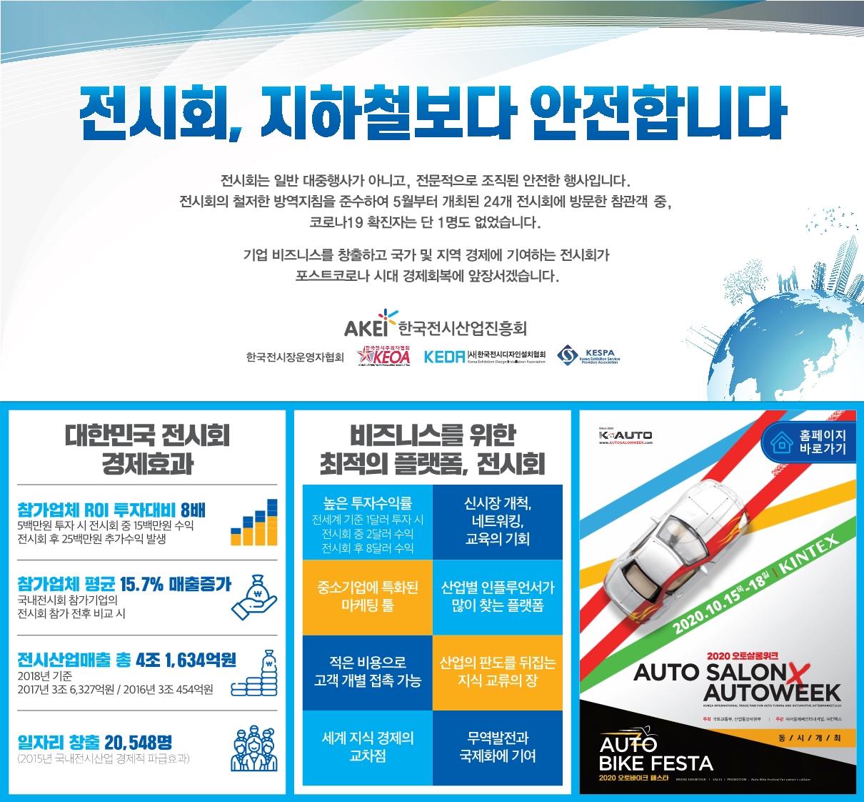 한국전시산업진흥회 리플렛 수정_오토살롱위크.jpg