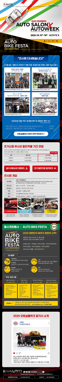 2020 오토살롱 4차 뉴스레터_0615.jpg