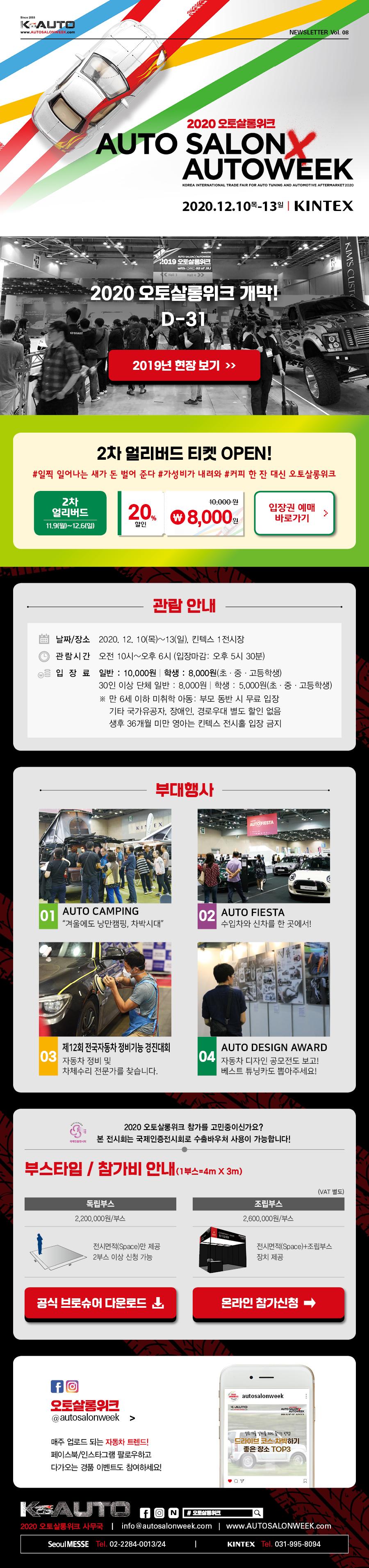 2020 오토살롱 뉴스레터_08-2.jpg