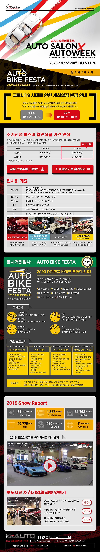 2020 오토살롱 뉴스레터_0520_1.jpg