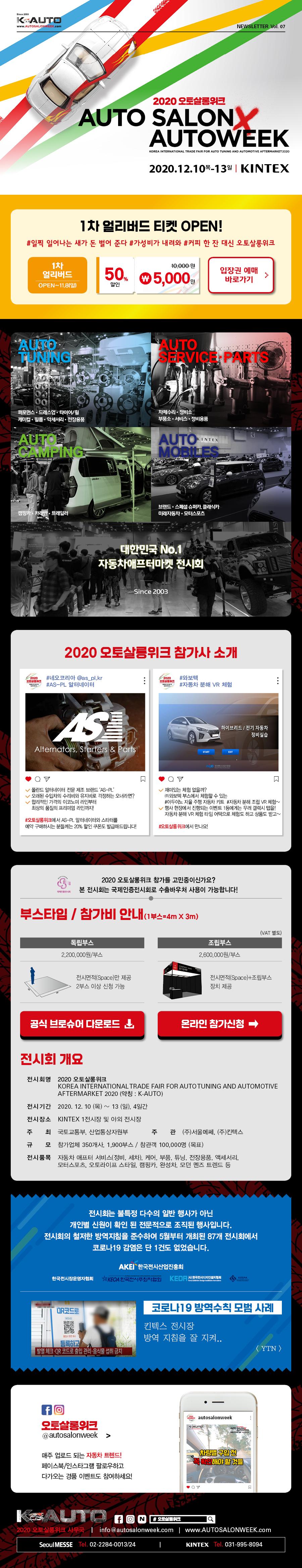 2020 오토살롱 뉴스레터_07-2(1015).jpg
