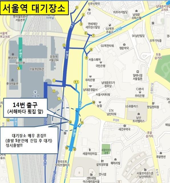 서울역 대기장소.jpg