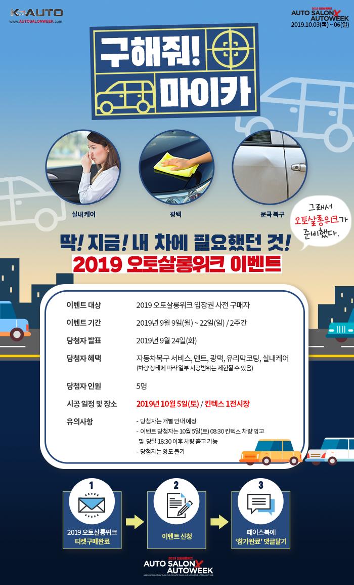 0909)이벤트4_외장관리협회.png